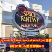 USJ スペースファンタジーブラックホール ネタバレ 混雑待ち時間 感想評価
