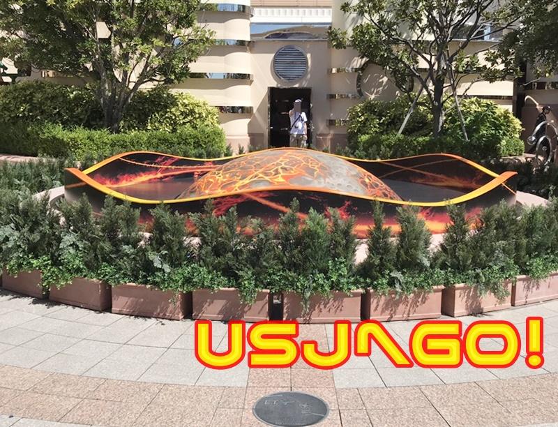USJ スペースファンタジーブラックホール オブジェ