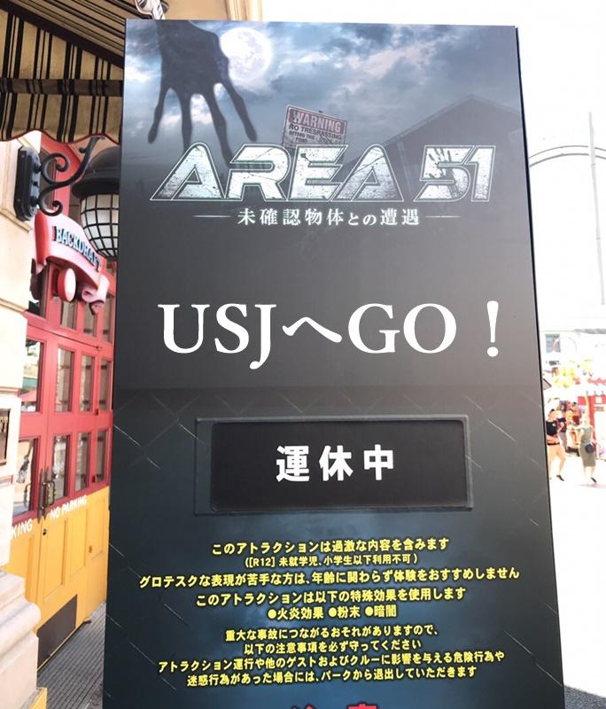 ユニバ Area51 エリア51 ネタバレ