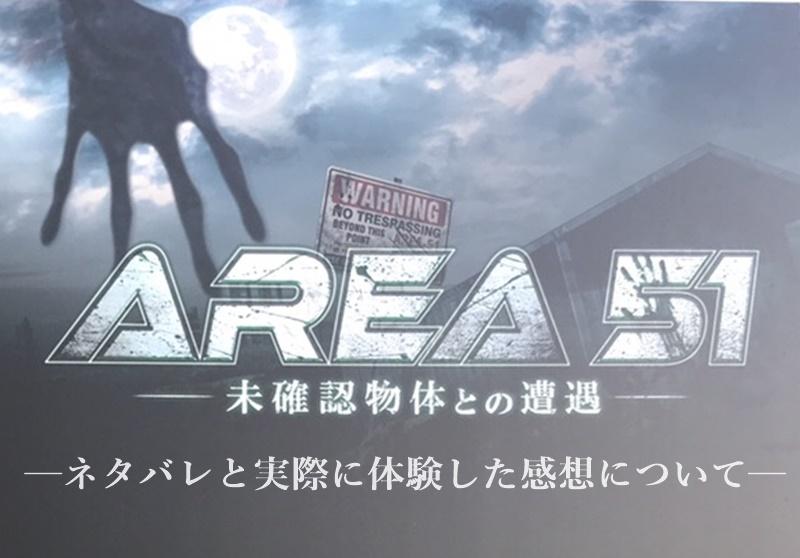 ユニバ Area51 エリア51 ネタバレ 感想 怖い