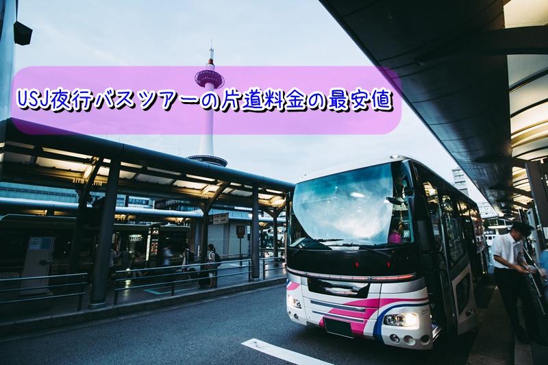 USJ夜行バスツアーの片道料金の最安値