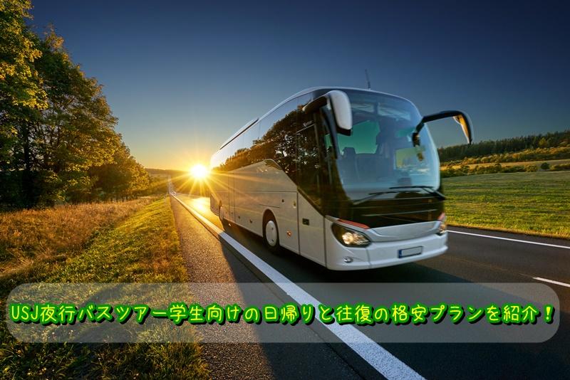 USJ夜行バスツアー学生向けの日帰りと往復の格安プランを紹介