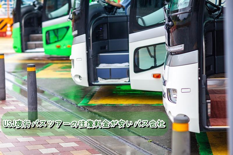 USJ夜行バスツアーの往復料金が安いバス会社