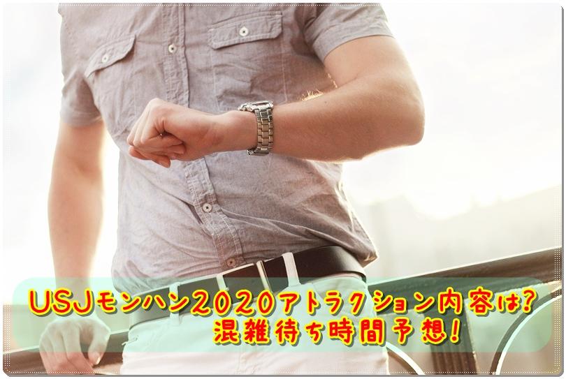 USJモンハン2020アトラクション内容は?混雑待ち時間予想! 画像