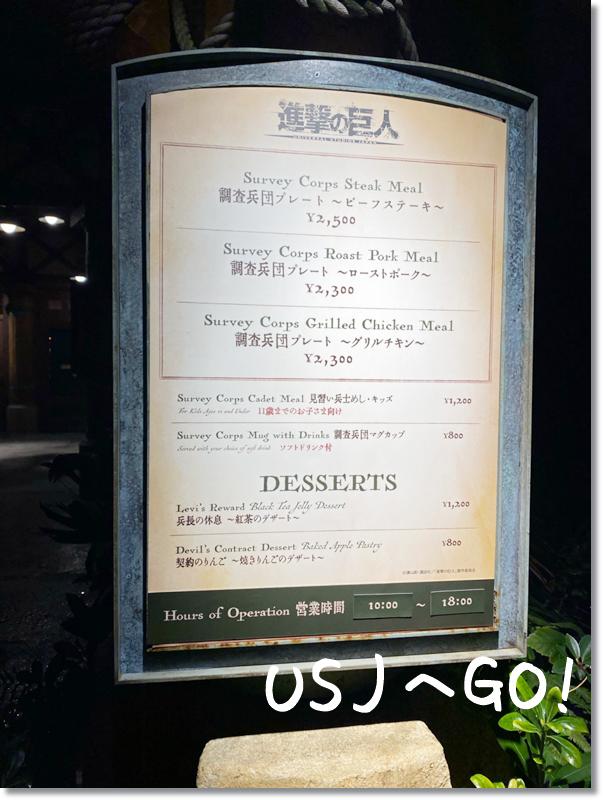 進撃の巨人レストラン 調査兵団レストラン メニュー