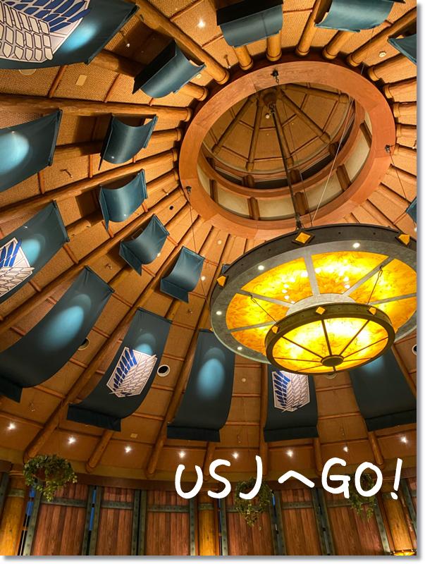進撃の巨人レストラン 調査兵団レストラン 天井