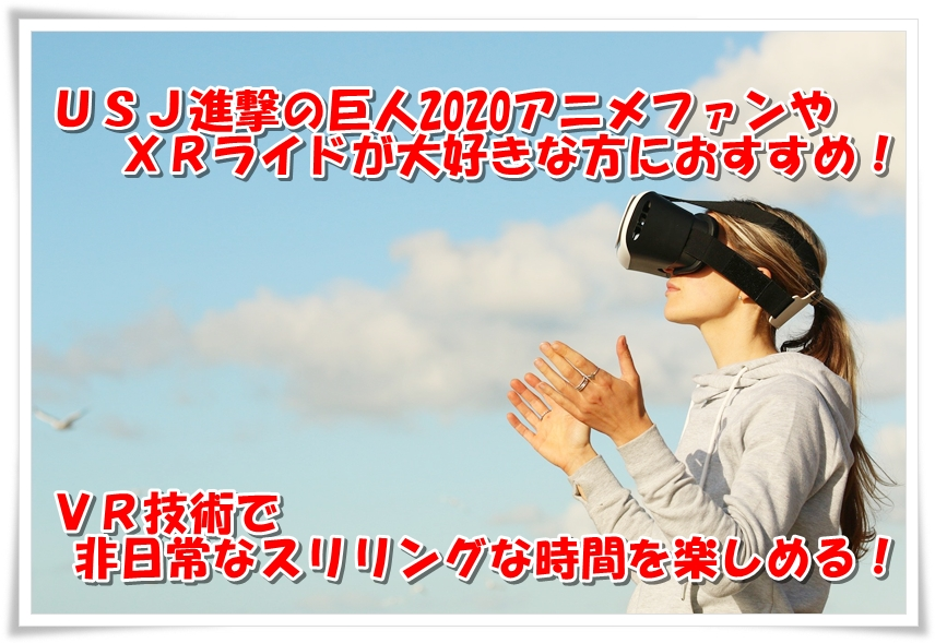 USJ進撃の巨人2020 VR技術で非日常なスリリングな時間を楽しめる! 画像
