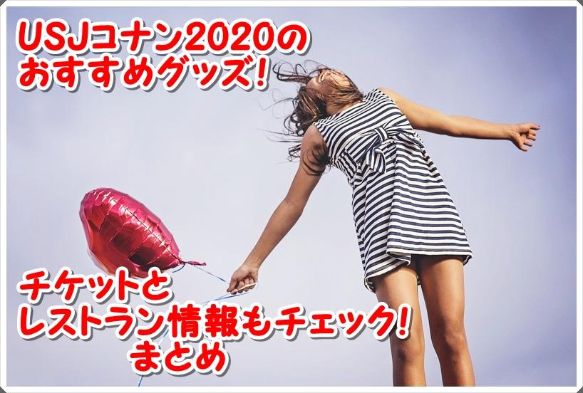 USJコナン2020のおすすめグッズ チケットとレストラン情報もチェック まとめ