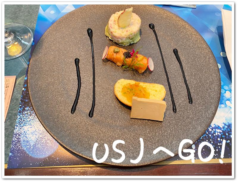 USJ 名探偵コナン・ミステリーレストラン2020 コース料理①