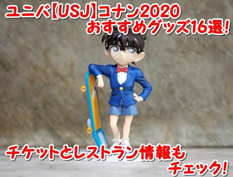 ユニバ【USJ】コナン2020おすすめグッズ16選!チケットとレストラン情報もチェック!
