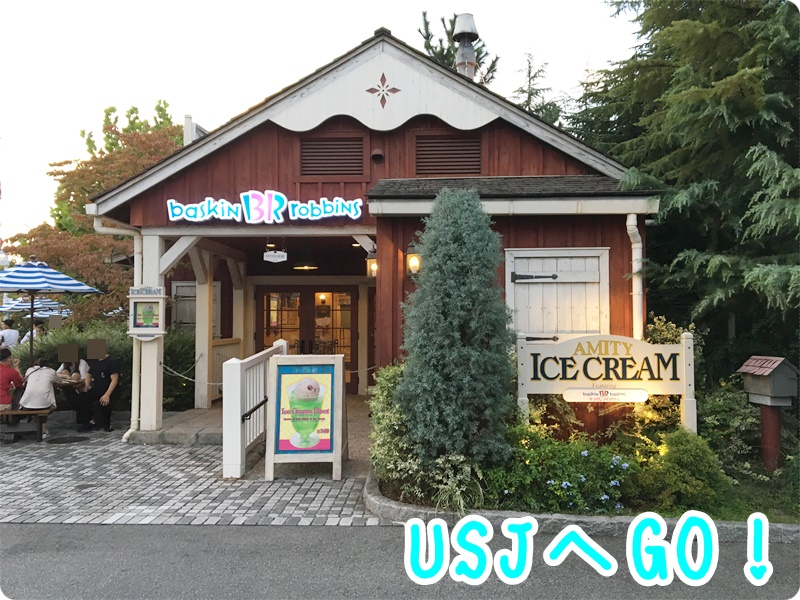 USJアミティアイスクリーム