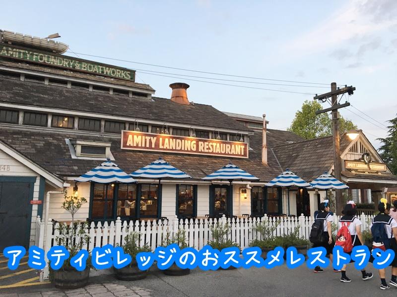 アミティビレッジのおススメレストラン