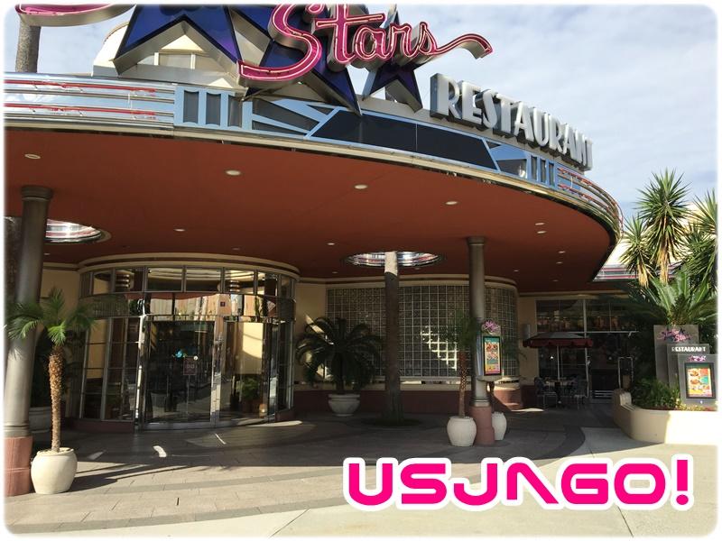 USJ スタジオスターズレストラン 混雑 空いている時間