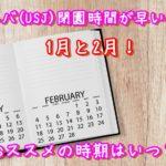 ユニバ(USJ)閉園時間が早いのは1月と2月!おススメの時期はいつ?
