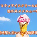 usjアミティアイスクリームのおススメメニュー5選!営業時間と空いている時間帯は?
