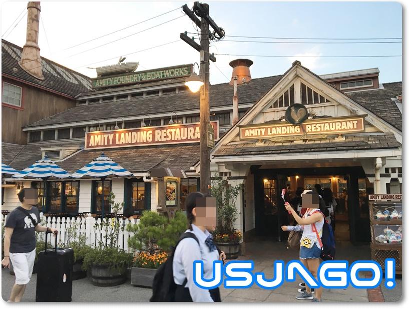 USJ アミティ・ランディング・レストラン