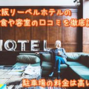 USJ大阪リーベルホテルの朝食や客室の口コミを徹底調査!駐車場の料金は高いの?