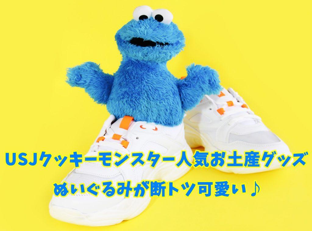 USJ クッキーモンスター お土産 グッズ ぬいぐるみ