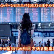 gotoキャンペーンはユニバ(USJ)のホテルも対象?日帰りや宿泊での利用方法を徹底解説!
