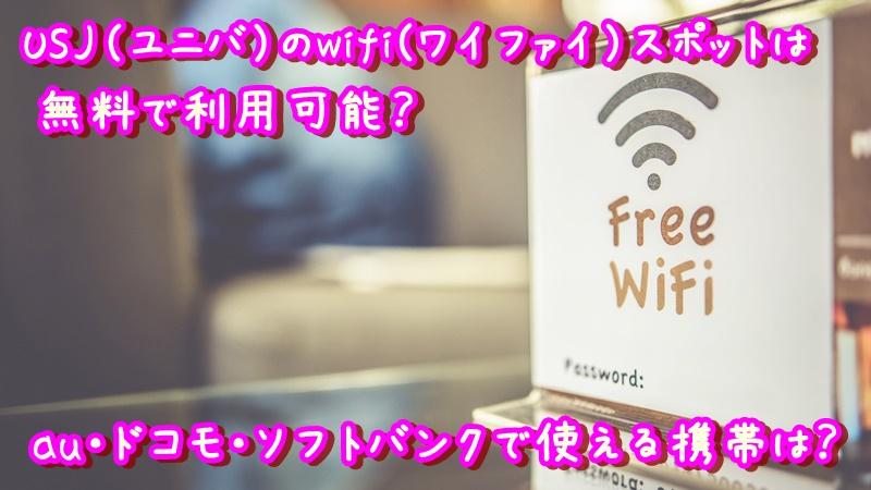 USJ(ユニバ)のwifi(ワイファイ)スポットは無料で利用可能?au・ドコモ・ソフトバンクで使える携帯は?