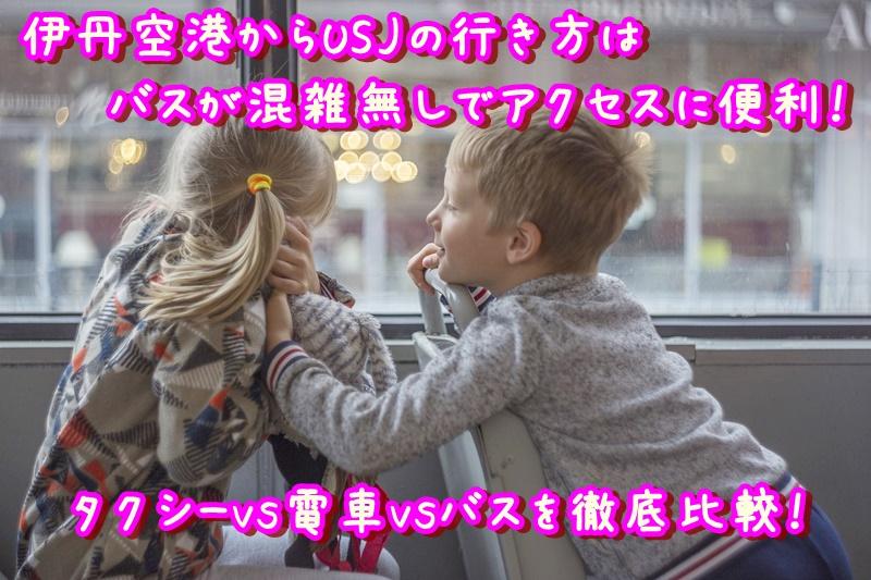 伊丹空港からUSJの行き方はバスが混雑無しでアクセスに便利!タクシーvs電車vsバスを徹底比較!