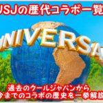 USJの歴代コラボ一覧!過去のクールジャパンから今までのコラボの歴史を一挙解説