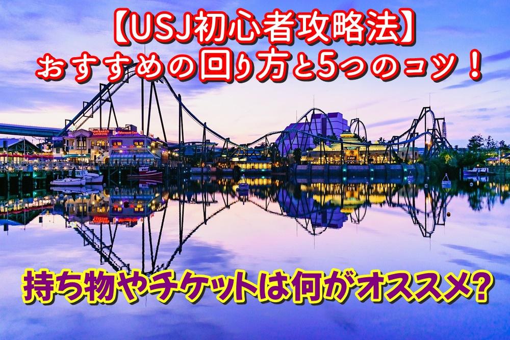 USJ 初心者 攻略法 おすすめ 回り方 持ち物 チケット
